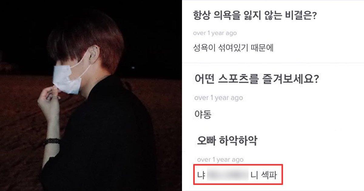 "5 27.jpg?resize=1200,630 - ""외국여자 XXX 싶어""... 유명 아이돌, 성적 발언+팬카페 댓글 논란"