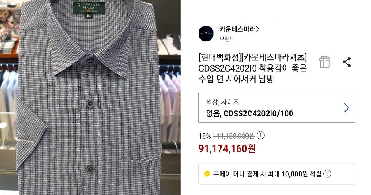 77777.png?resize=412,232 - 인터넷에 파는 흔한 셔츠 한장 가격.jpg