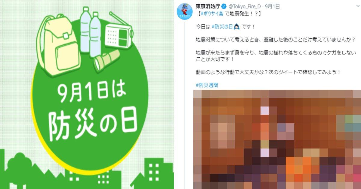 bousai zisin.png?resize=412,232 - 東京消防庁「注意喚起」が斬新だと話題に!いつくるか分からない地震…起きた時の正しい行動は?