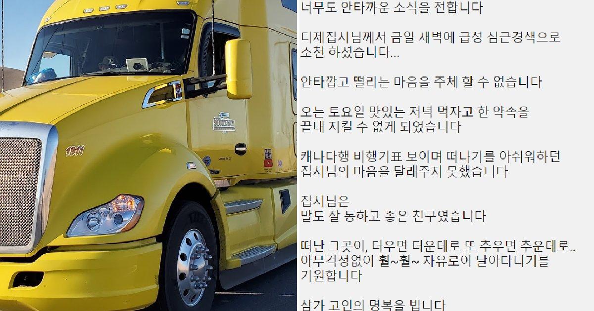 eca09cebaaa9 ec9786ec9d8c 174.png?resize=412,275 - 대륙횡단하던 '트럭 운전사' 유튜버, 안타까운 소식 전했다