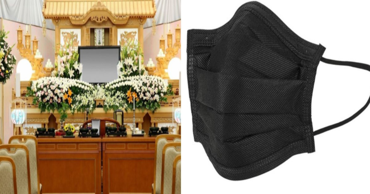 masuku kuro.png?resize=412,232 - 「葬祭では黒マスク着用」謎のマナーは本当?嘘?