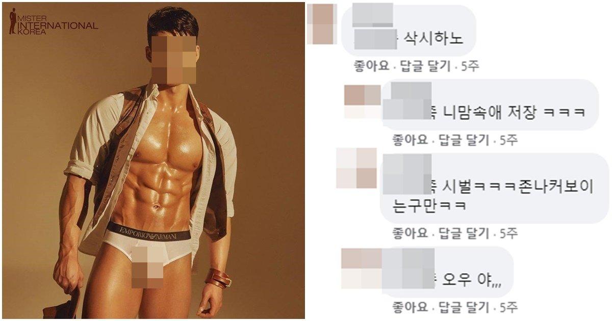 "page 180.jpg?resize=1200,630 - ""ㅋㅋㅋ 꼬튜 존X 작노;;"" 몸 좋은 남성들 사진에 달리고 있는 '충격적인' 댓글 수준"