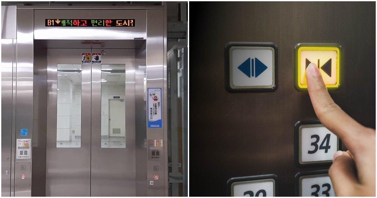 """page 268.jpg?resize=412,232 - """"절대 막 누르지마세요"""" 앞으로 엘리베이터 '닫힘' 버튼을 '함부로' 누르면 안되는 이유"""