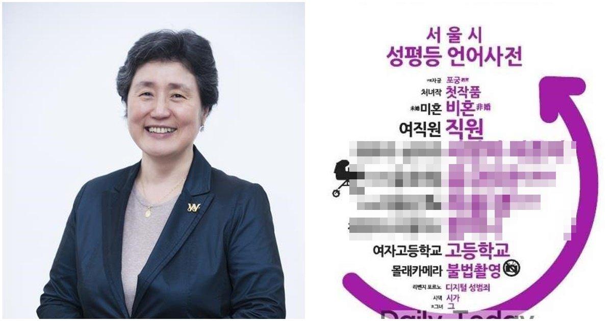 """page 31.jpg?resize=1200,630 - """"서울 시민분들, 이제 이 언어들은 성차별 언어입니다."""" 현재 난리난 '성차별' 개선한다며 제안한 단어들"""