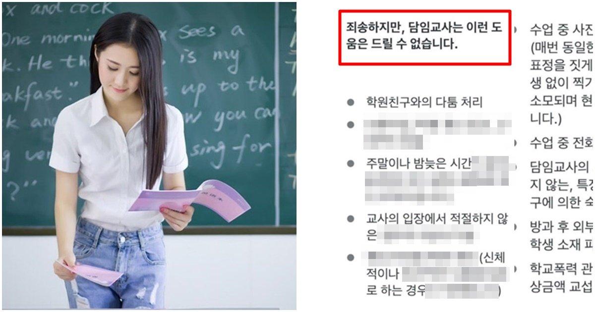 """page 40.jpg?resize=1200,630 - """"이게 말이 되는거냐..?""""라며 올라와 실시간 '난리난' 요즘 초등학교 '가정통신문' 근황"""