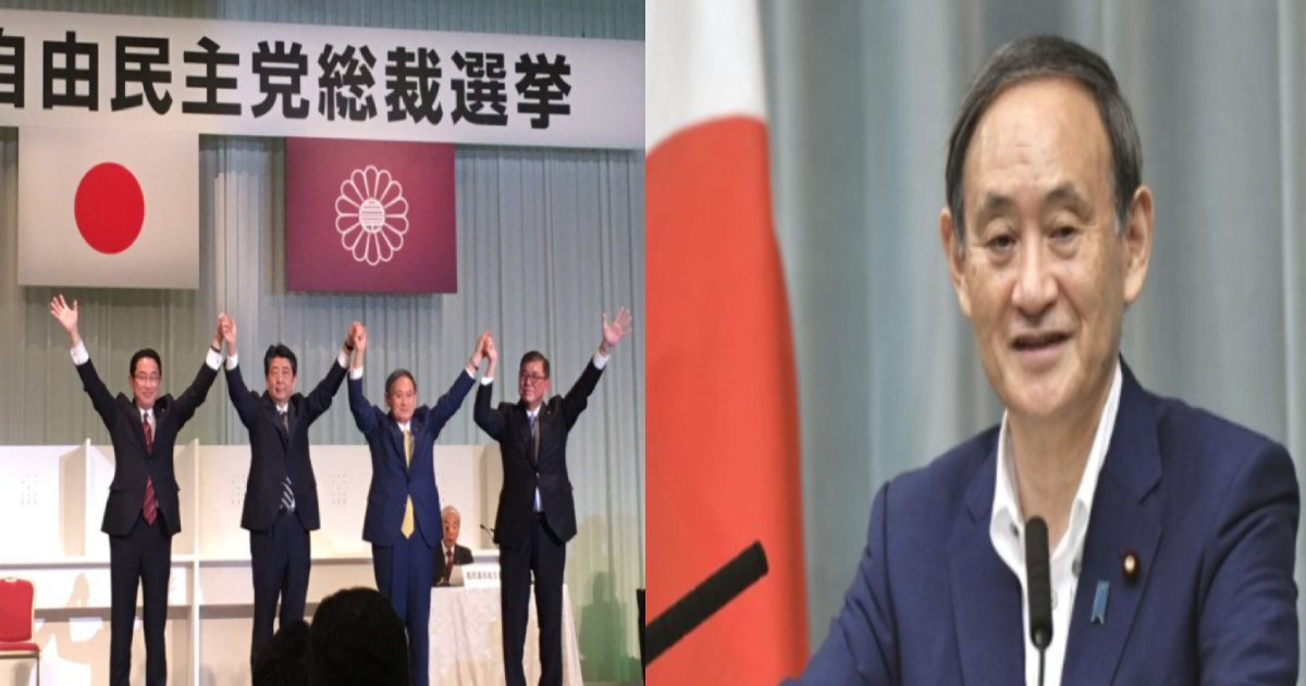 suga sinso sai.png?resize=412,232 - 菅氏、自民党総裁選で圧勝で新総裁へ。任期は2021年9月末まで。