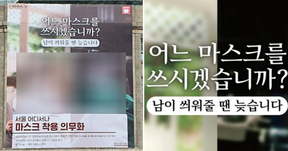 untitled 11.jpg?resize=412,232 - 서울시가 붙인 '마스크' 착용 의무 포스터가 많은 '공감'을 자아내고 있다
