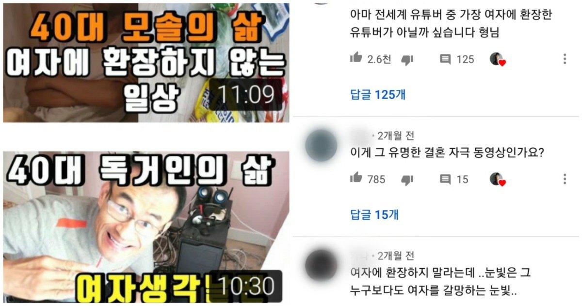 "2.jpeg?resize=1200,630 - ""인생에 여자는 필요없다!""고 외치며 유튜브 시작한 40대 독거남의 '눈물 겨운' 영상들.jpg"