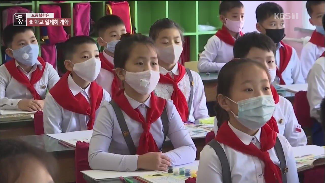 요즘 북한은] 北 학교 일제히 개학…마스크는 필수