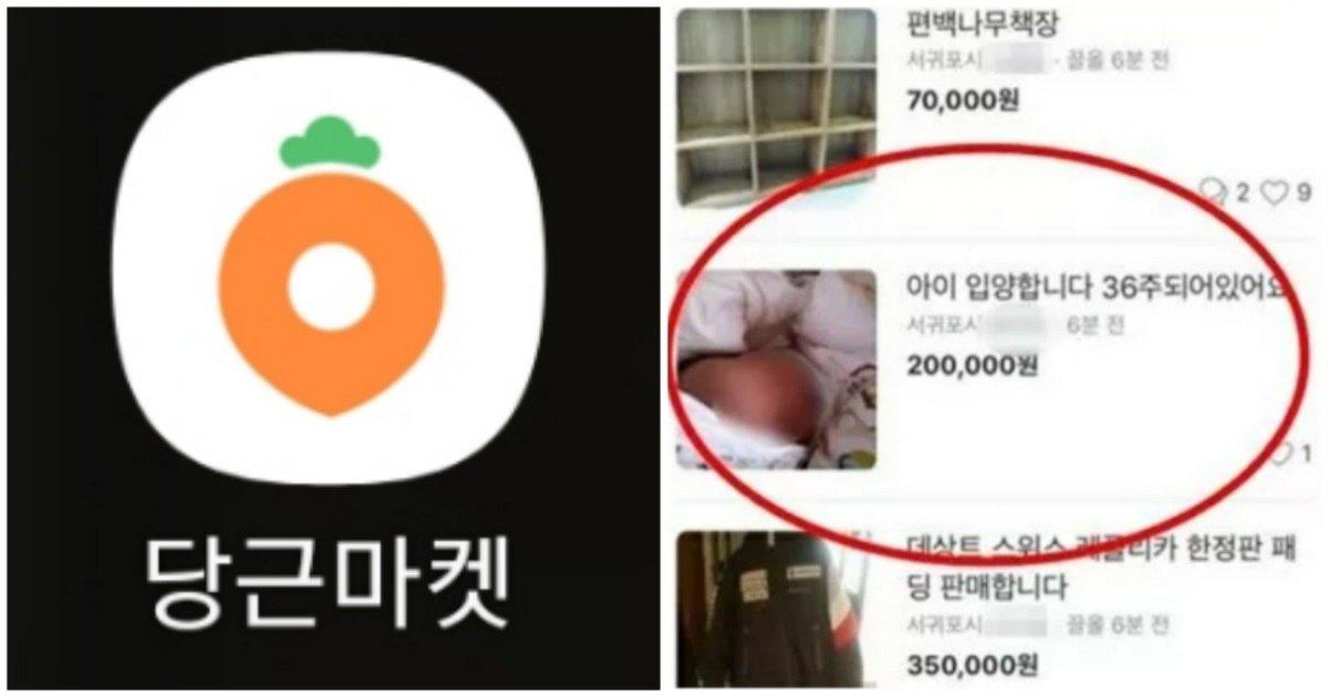 """6 45.jpg?resize=1200,630 - """"36주된 아기 20만원에 팔아요""""... 당근마켓에 올라온 '충격적인' 판매글.jpg"""