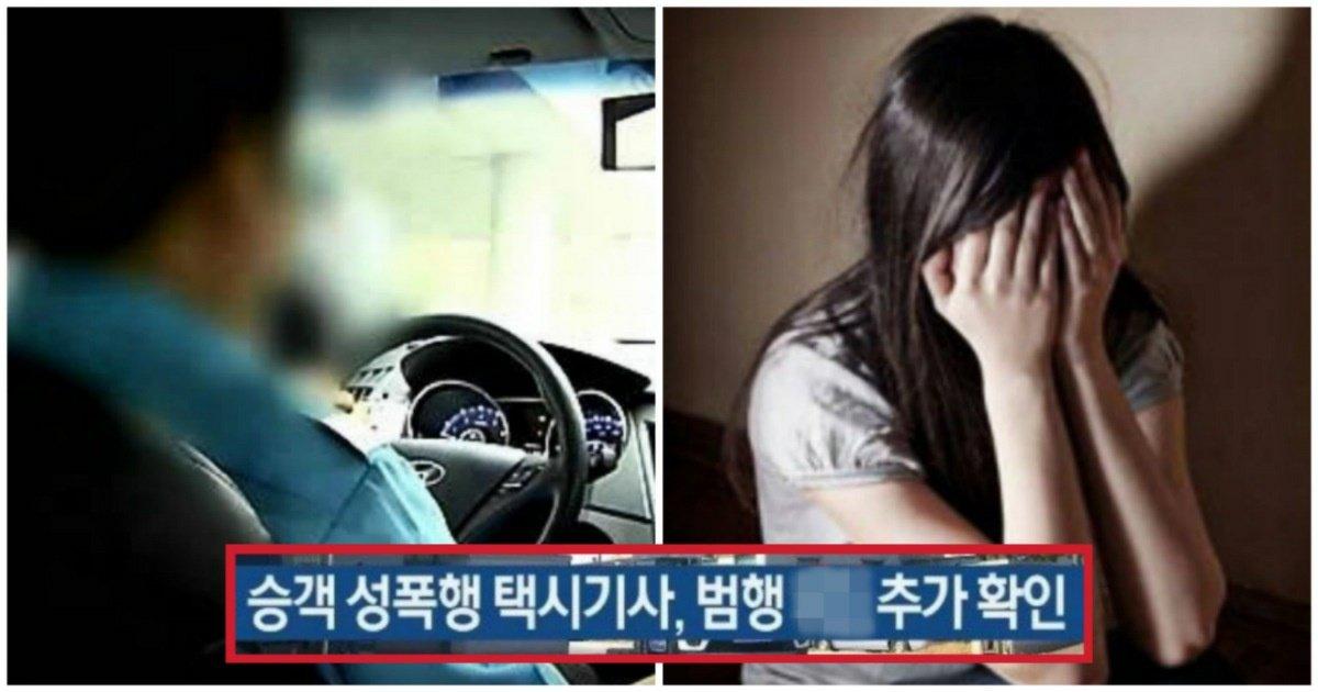 """7 19.jpg?resize=1200,630 - """"알고보니 피해자 더 있다""""... 광주 택시기사 집단 성폭행사건의 '충격적인' 피해자 수"""