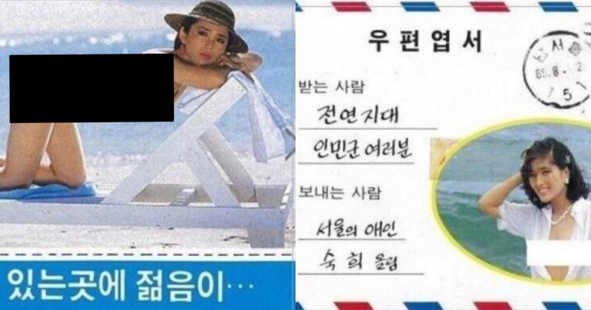 """b653971e 6c90 4a41 a1a3 f047fbeb9df2 e1603424267333.jpeg?resize=412,232 - """"대박, 19금 '삐라'라고?""""…북한 사람들 꼬시기 위해 과거 우리나라가 북한에 뿌렸다는 '19금' 삐라 수준.jpg"""