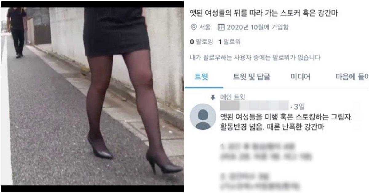 "collage 4.png?resize=1200,630 - ""인천 서울 여성들은 당분간 일찍 귀가하셔야합니다.."" 현재 트위터에 올라와 난리난 범죄 암시글(사진)"