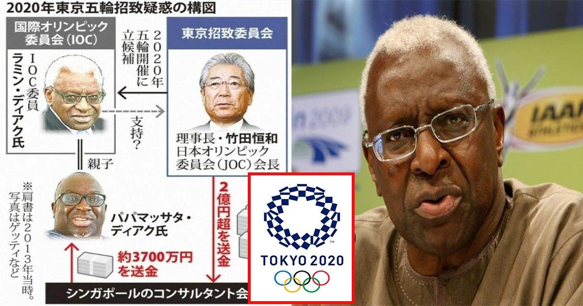 eb8f84ecbf84.jpg?resize=1200,630 - ' 소문이 사실로...' ... 도쿄 올림픽 개최하기 위해 IOC 위원회 라민 디악에게 뇌물 준 일본 , 증거 공개되었다