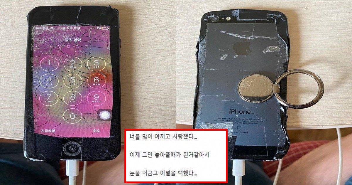 ec9584ec9db4ed8fb0.jpg?resize=1200,630 - ' 이정도면 자살 아니냐..' ... 8년만에 핸드폰 바꾼 누리꾼의 사진이 공개되자 네티즌들이 경악했다
