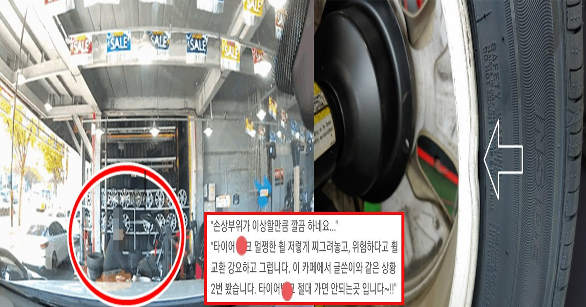 ed8380ec9db4ec96b4.jpg?resize=1200,630 - ' 일부러 망가뜨려 놓고..' ... 고객 차량 타이어 휠 고의로 망가뜨려놓고 모른체 하며 휠 교체 권유하는 타이어 업체