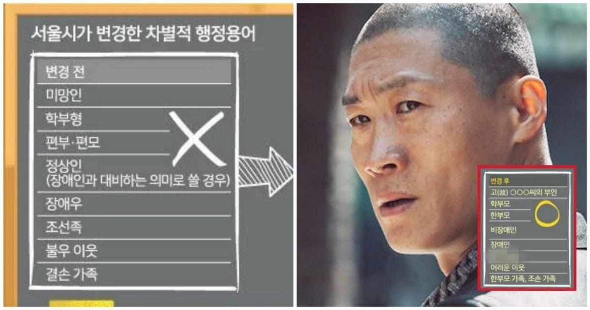"2 25.jpg?resize=1200,630 - ""이거 잘못 된 거 아니에요?""라는 말 나오고 있는 서울시가 변경한 차별적 행정용어.jpg"