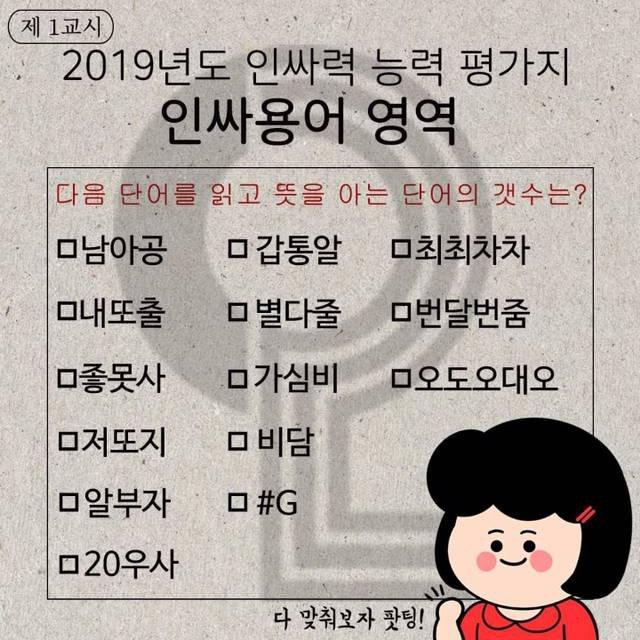 2019년 인싸 용어 테스트라는데 이중에 몇개 알아...? - 인스티즈(instiz) 익명잡담