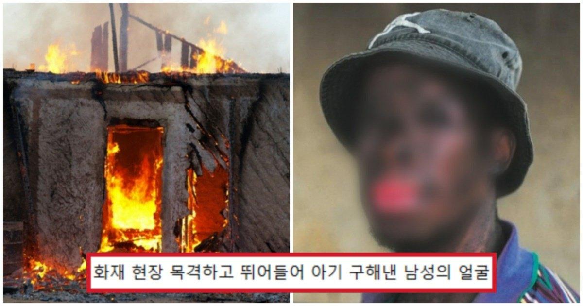 "5 54.jpg?resize=1200,630 - ""제 선택을 후회하지 않습니다"" 화재 현장에 뛰어들어 처음 본 아기 구해낸 남성의 '얼굴'.jpg"