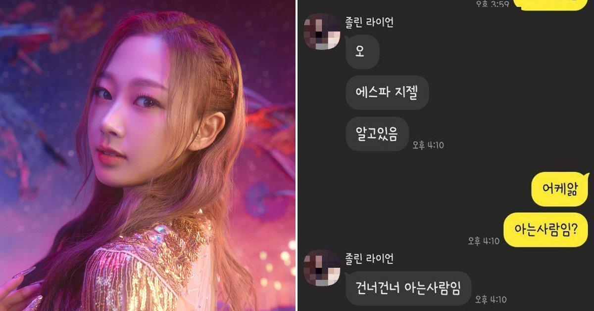 "6 64.jpg?resize=412,232 - ""친구 지인이 SM 신인 걸그룹으로 데뷔했습니다"""