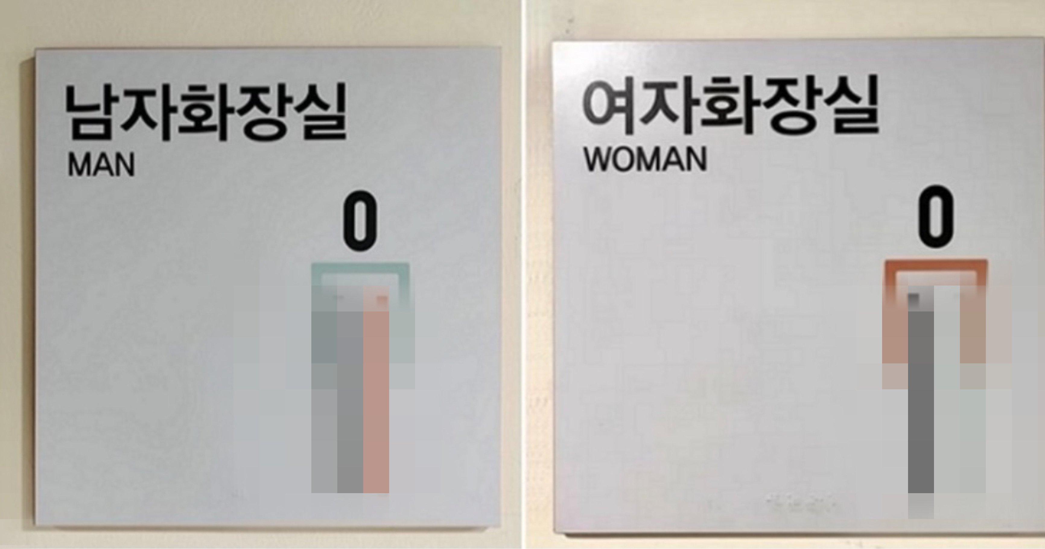 87a2b3da 6e62 40a7 921e 528377ebb4de.jpeg?resize=1200,630 - 서울시 '모두의 학교'에서 성 고정관념을 타파하기 위해 실제 사용하고 있는 남녀 화장실 '팻말'