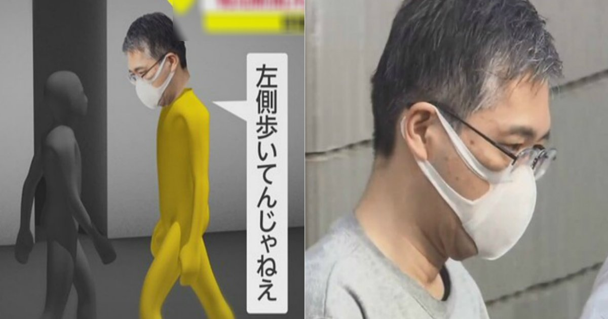 a 17.jpg?resize=1200,630 - 【悪質】52歳の報知新聞社員逮捕、小学生男児の胸ぐら掴み「左側歩いてんじゃねえ」