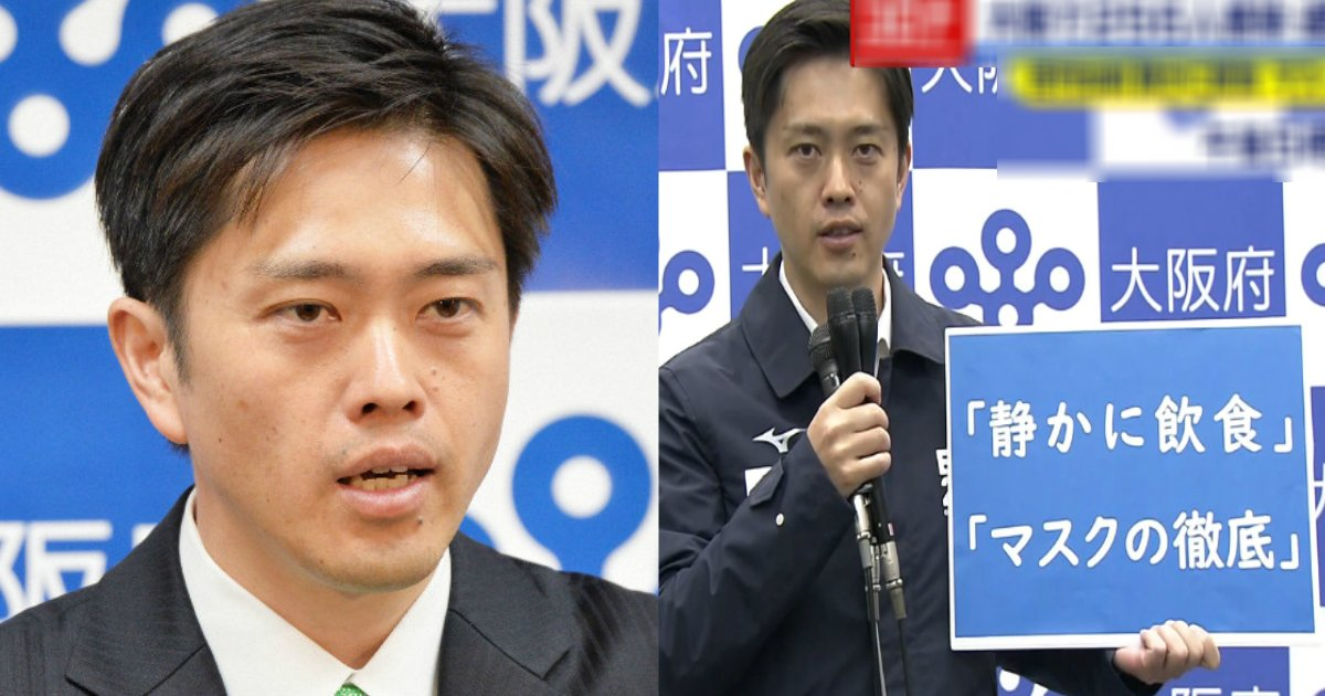 aaaa 10.jpg?resize=1200,630 - 吉村知事が大阪の新規感染者公表し「静かなマスク会食」呼びかけ、休業・時短要請についても言及