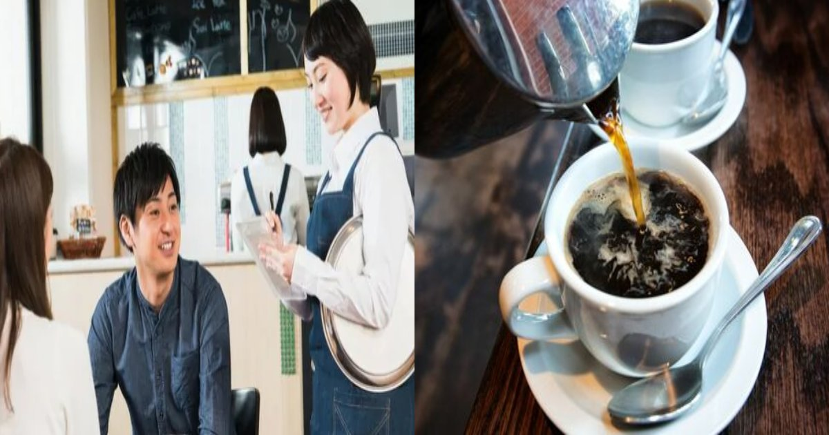 coffee takai.png?resize=412,232 - 「私たちのカフェではお客様の注文口調が短いほどコーヒーの価格が高くなります」