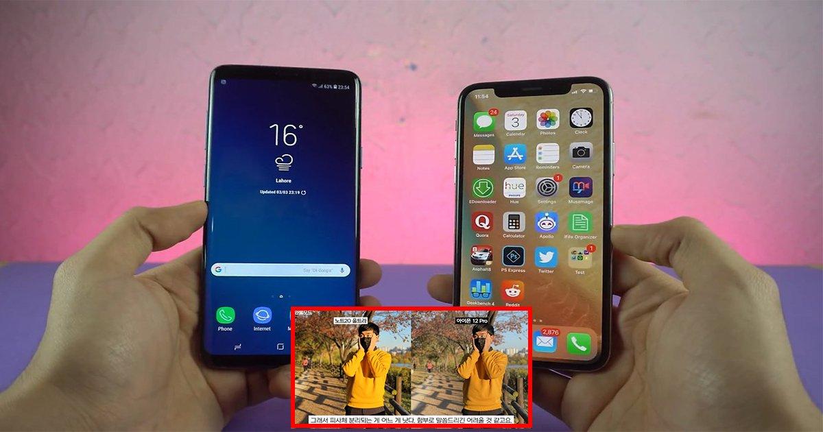 ec9584ec9db4 1.jpg?resize=1200,630 - ' 갈아타려는 사람 주목~!!' ... 스마트폰의 양대산맥을 이루고 있는 갤럭시와 아이폰의 카메라를 비교해보았다