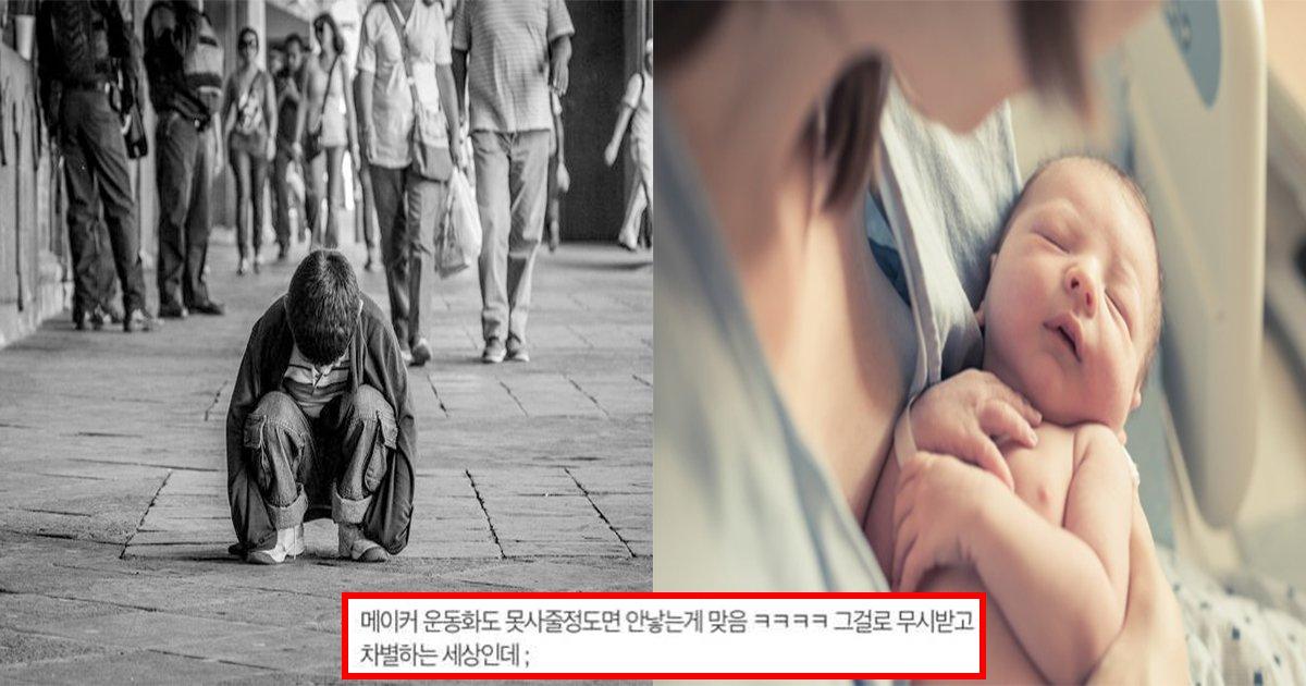ecb69cec82b0 1.jpg?resize=1200,630 - ' 구질구질하게..' ... 가난해도 아이 낳아 잘 키울 수 있다는 한 글쓴이의 말에 네티즌들은 '이렇게' 반론했다