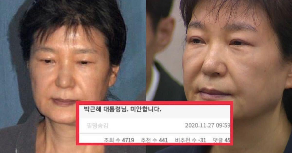 """image from ios 2020 11 29t205207 112.jpg?resize=412,232 - """"박근혜 대통령님. 미안합니다"""" 서울대 학생이 올려서 현재 난리난 게시물"""