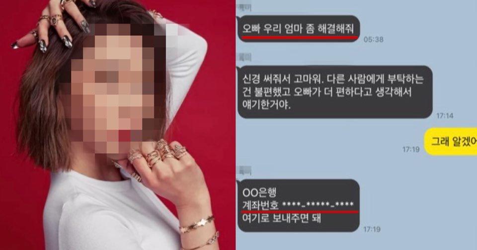 "kakaotalk image 2020 11 09 18 12 37.jpeg?resize=1200,630 - ""다 갚겠다고 하더니 번호 바꾸고 잠수 탔습니다""… 유명 걸그룹 아이돌, 5000만원 사기 피소 (+증거)"