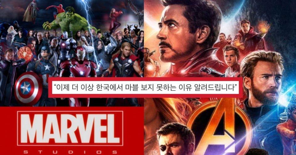 "kakaotalk image 2020 11 23 20 30 10.jpeg?resize=412,232 - ""이제 더 이상 한국에서 '마블'을 보기 힘들어질 것 같습니다""… 국내 '마블팬'들에게 전해진 안 좋은 소식"