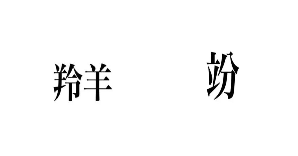 kanzi muzukasi.png?resize=1200,630 - あなたはこの漢字を読めますか?! 読めそうで読めない漢字5選