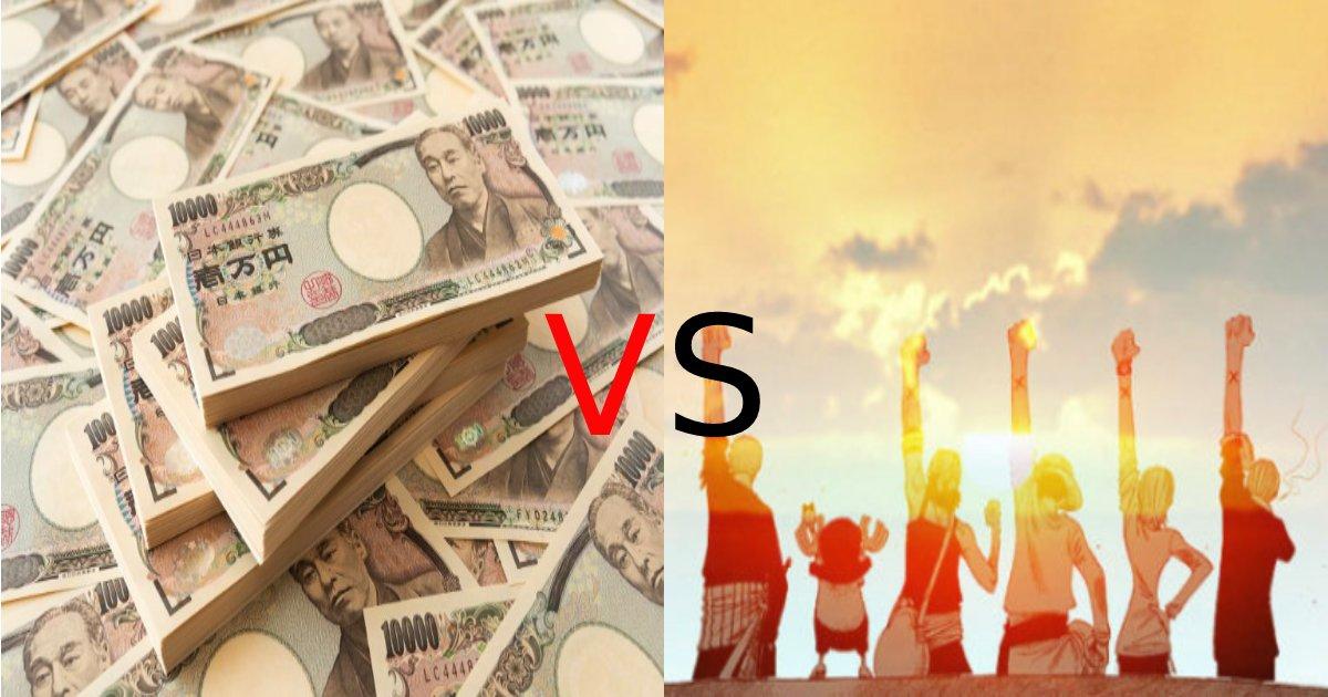 money friendship.png?resize=1200,630 - 人生でもっと大事なのはお金?それとも友情? あなたの選択は!?