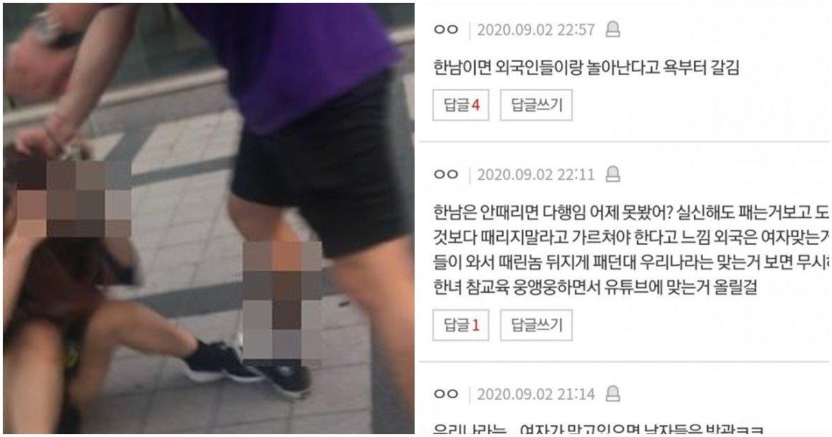 """page 190.jpg?resize=1200,630 - """"한국남자는 왜 위험한 여자 안도움?"""" 남자들이 이제는 절대 '한국여자'를 지키지 않는 '진짜' 이유 (사진)"""