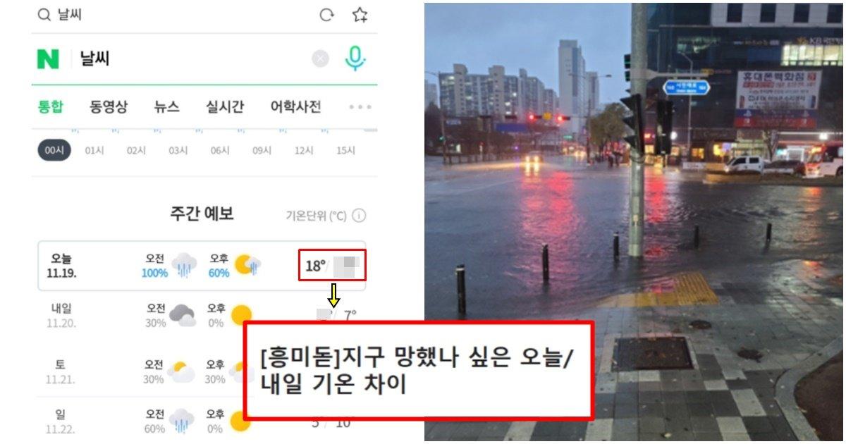 """page 231.jpg?resize=1200,630 - """"이건 진짜 말이 안된다.."""" 현재 한국에 '재앙'이 왔나 싶을 정도로 공포스러운 오늘·내일 '날씨' 수준"""