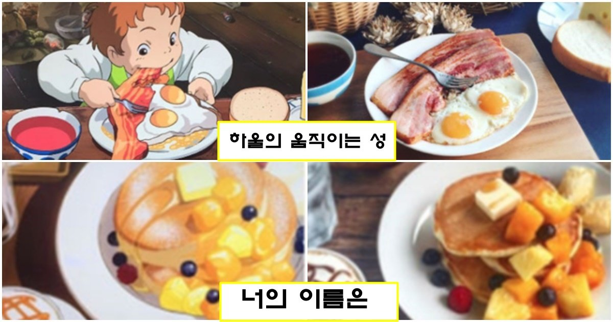 page 270.jpg?resize=1200,630 - 일본 애니메이션에 나오는 음식을 재현해보았다...jpg