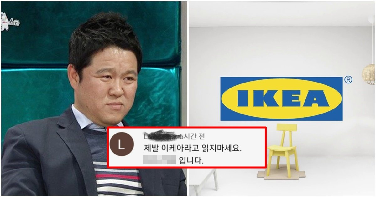 "page 306.jpg?resize=412,232 - ""제발 IKEA를 '이케아'라고 부르지마세요;; 무식해보임 ㅉㅉ"" 아무도 몰랐던 'IKEA'의 발음"