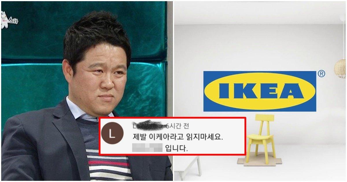 "page 306.jpg?resize=412,275 - ""제발 IKEA를 '이케아'라고 부르지마세요;; 무식해보임 ㅉㅉ"" 아무도 몰랐던 'IKEA'의 발음"