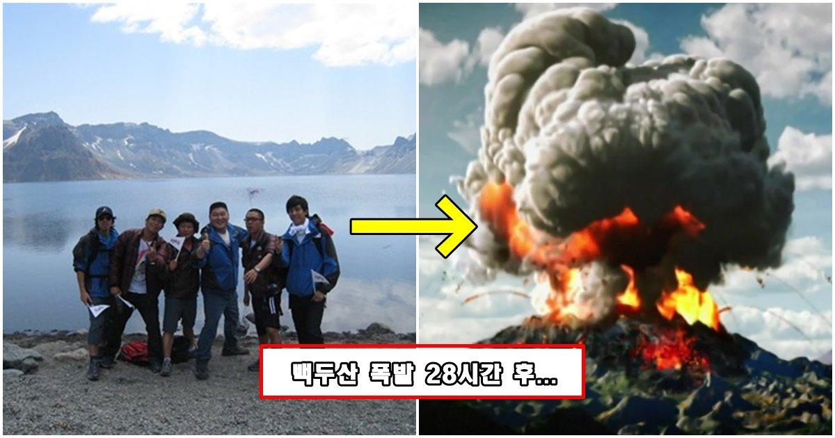"page 337.jpg?resize=412,232 - ""발해가 왜 멸망한지 알 것 같다.."" 백두산이 대폭발하면 일어나는  28시간 동안 '서울'의 변화 (영상)"