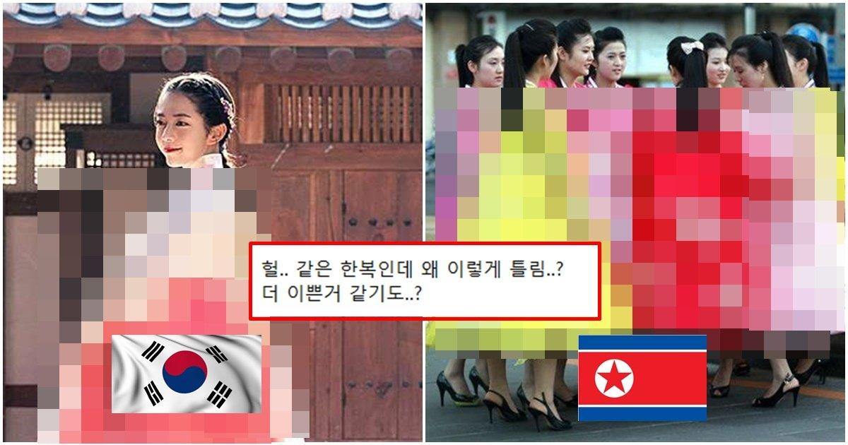 """page 348.jpg?resize=412,232 - """"엥.. 같은 한복인데 이렇게 달라..?"""" 최근 더 이쁘다고 난리난 북한의 한복 근황..jpg"""