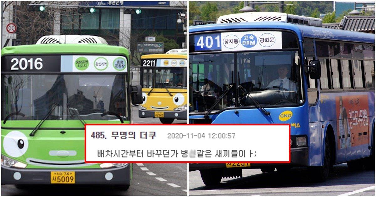 page 396.jpg?resize=1200,630 - 세금 내는 사람들 억장 무너지게한 서울시가 이번에 만들고 난리난 버스 정책 수준 (+사진)