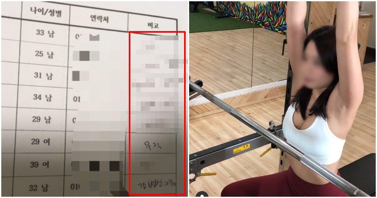 """page 70.jpg?resize=1200,630 - """"걍 병Xㅋㅋ"""" '헬스장'에서 회원들 구분하기 위해 적어논 '충격적인' 특징들 (사진)"""