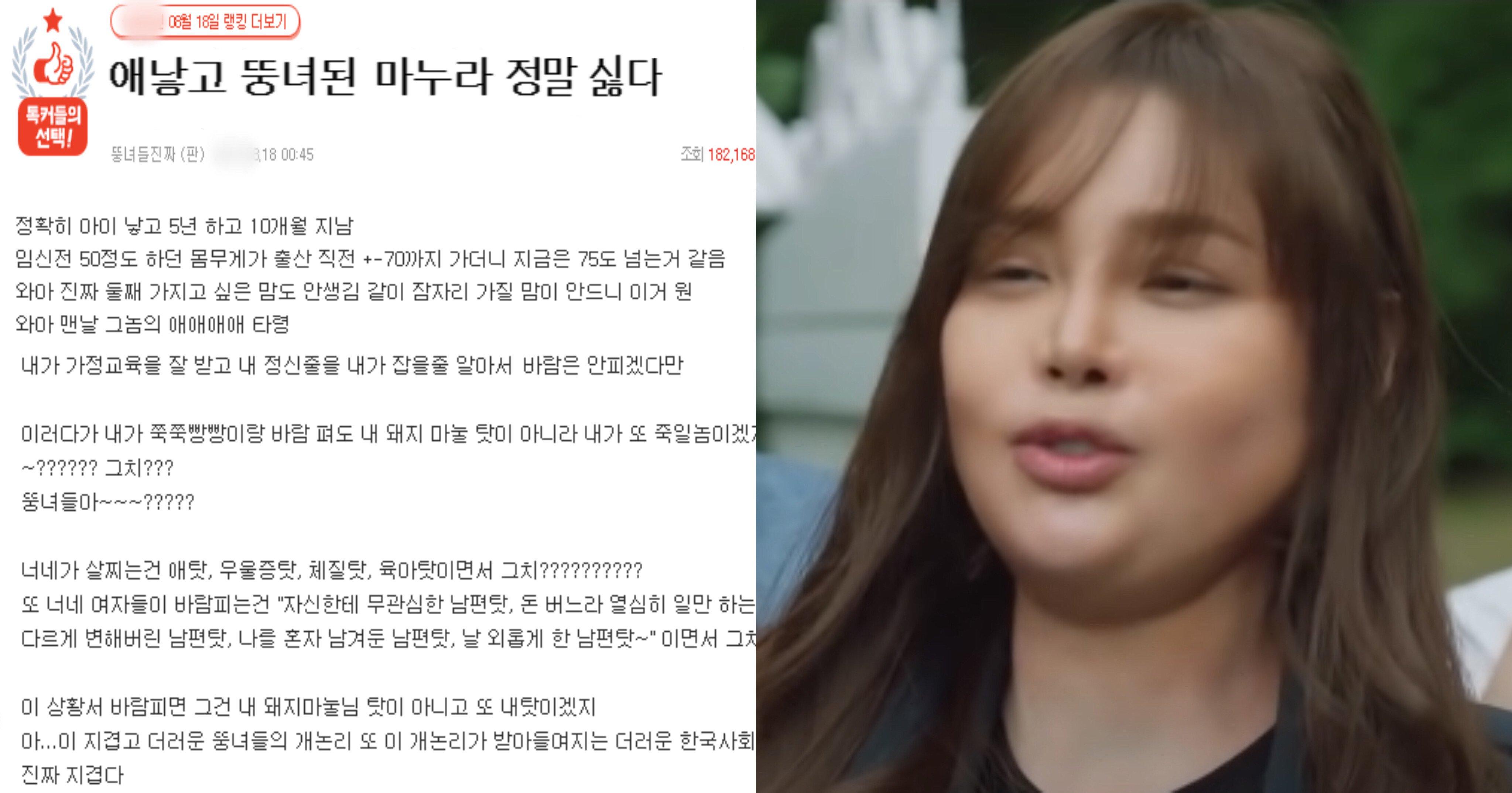 """1233.jpg?resize=412,232 - """"애낳고 뚱녀된 마누라 정말 싫다""""며 네티즌들 사이에서 논란되고 있는 한 남성의 사연"""