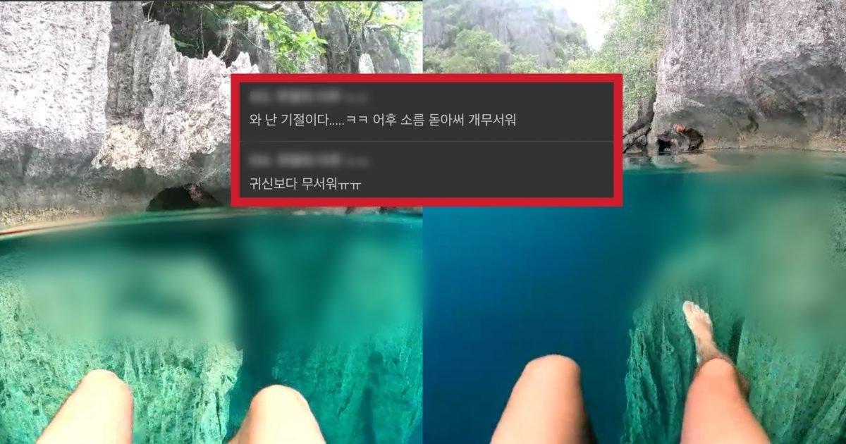 """1c7b0b72 753f 4bb5 8069 7d1c74d6f3bc e1606917962467.jpeg?resize=412,232 - """"물이 이렇게까지 투명하면 인간은 '공포'를 느낀다""""…물이 너무 맑아서 무섭다는 '충격적인' 장소(+영상)"""