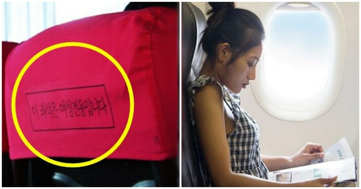 "2 83.jpg?resize=412,232 - ""비행기에도 여성 전용 좌석 만들어라!""... 여성들이 여성좌석을 주장하는 '충격적인' 이유.jpg"