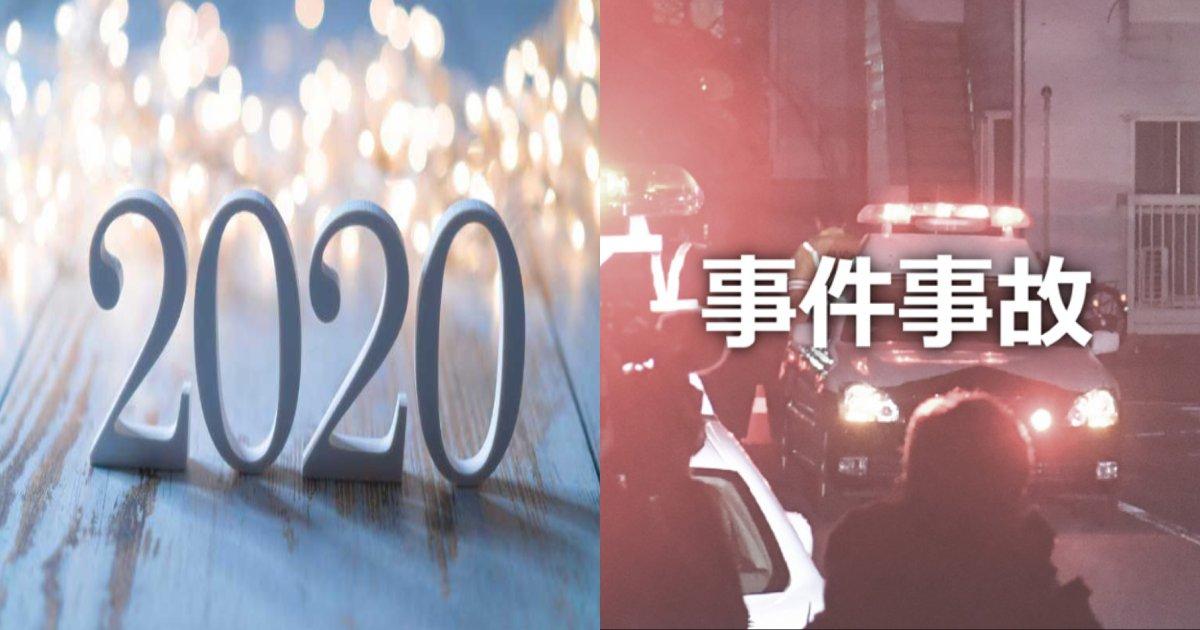 2020 jiko.png?resize=412,232 - 多事多難だった2020年!果たしてどんな事件があったのか暴いてみよう!