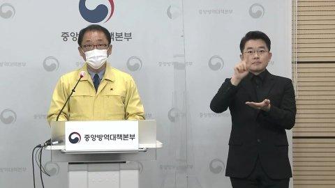 중앙방역대책본부 브리핑 (12월 7일)   YTN