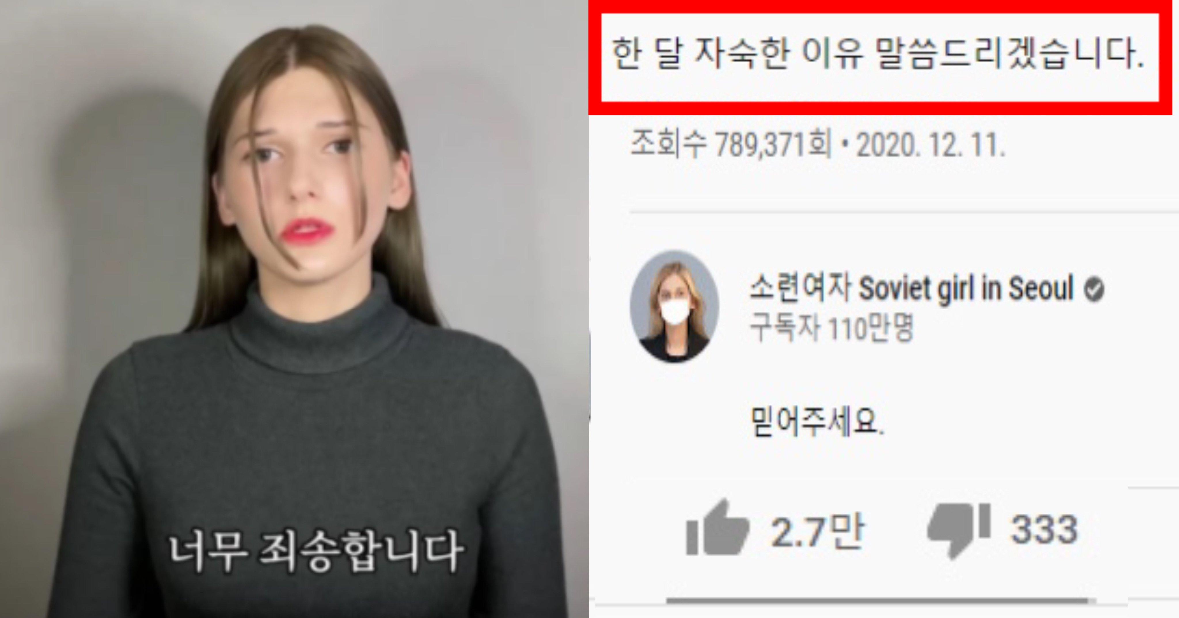 """456123 1.jpg?resize=412,232 - """"이렇게 좋지 않은 일로...너무 죄송합니다""""...유튜버'소련여자' 한 달 자숙 이유 밝혔다(+영상)"""